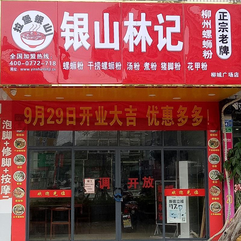 银山林记柳城广场店