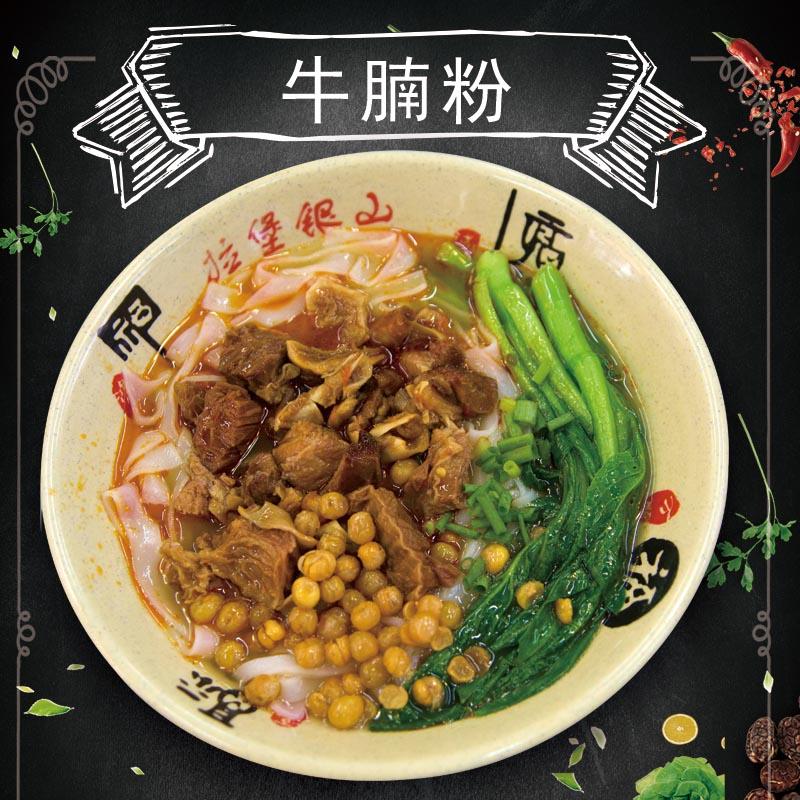 柳州牛腩粉